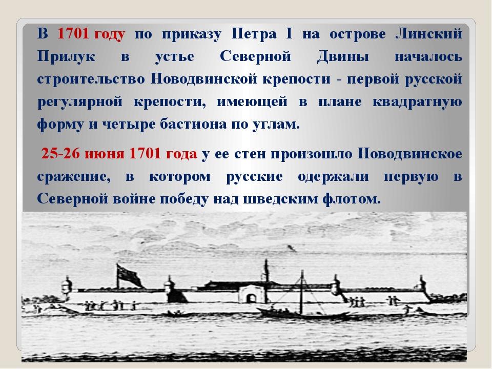 В 1701году по приказу Петра I на острове Линский Прилук в устье Северной Дви...