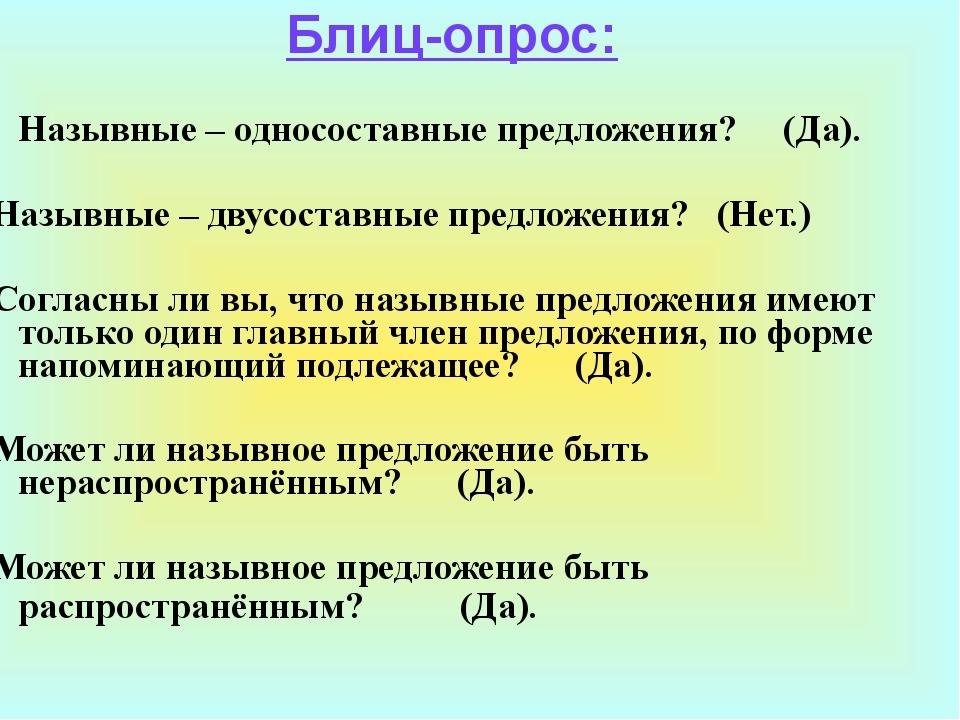 Блиц-опрос: Назывные – односоставные предложения? (Да). 2. Назывные – двусост...