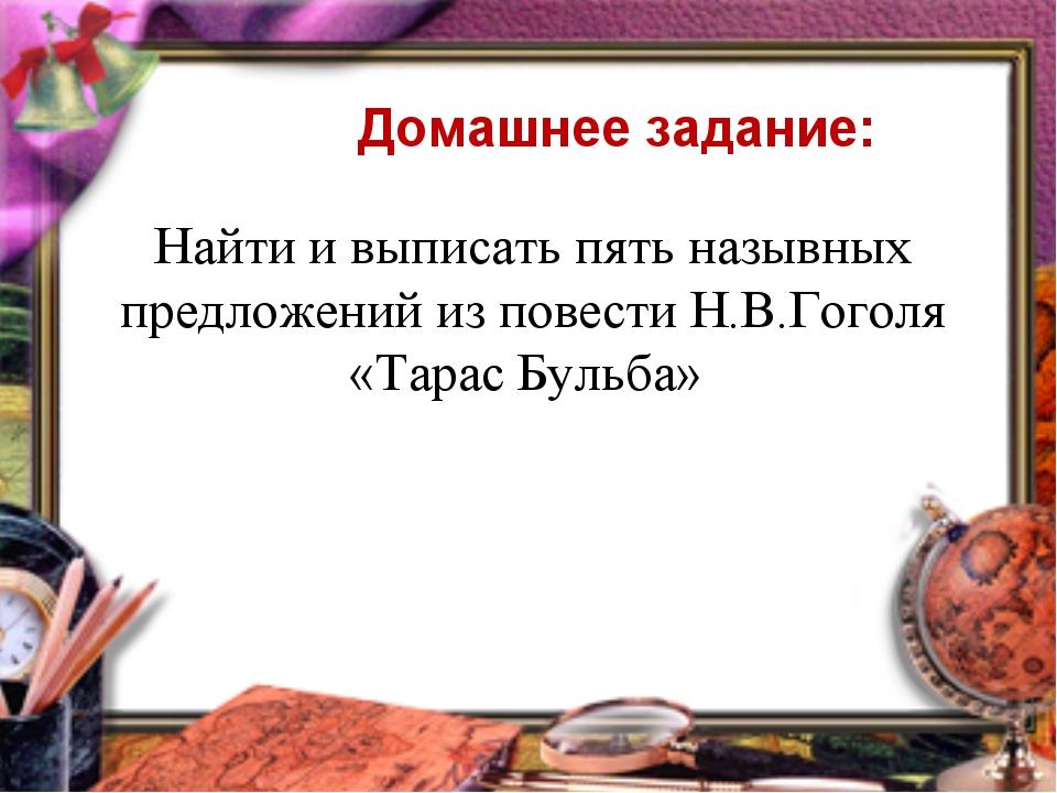 Домашнее задание: Найти и выписать пять назывных предложений из повести Н.В....