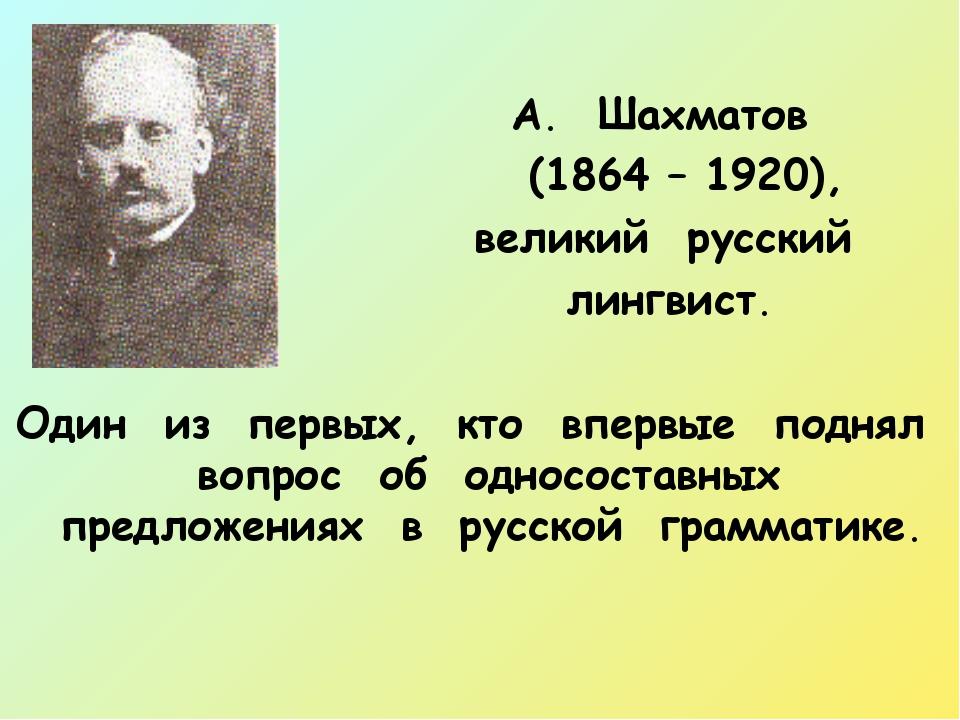 А. Шахматов (1864 – 1920), великий русский лингвист. Один из первых, кто впе...