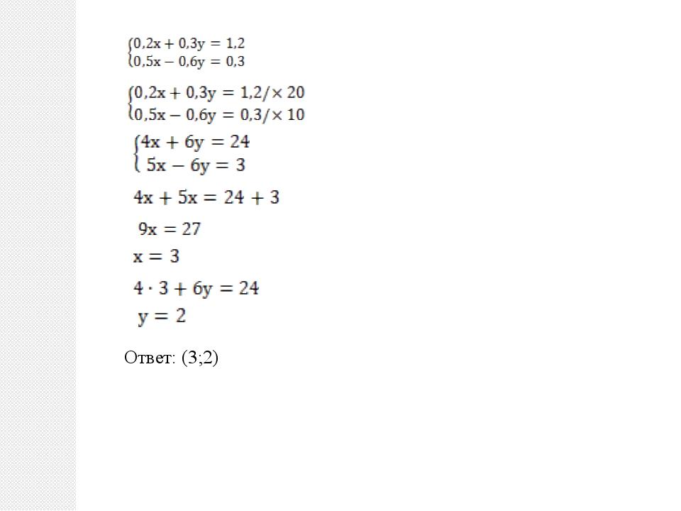 Ответ: (3;2)
