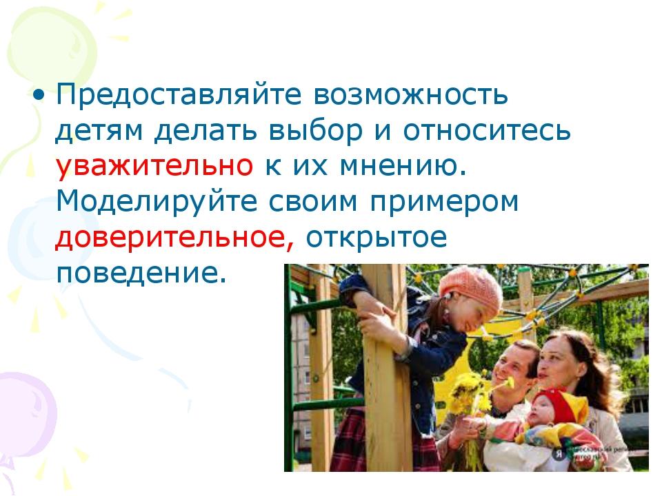 Предоставляйте возможность детям делать выбор и относитесь уважительно к их м...
