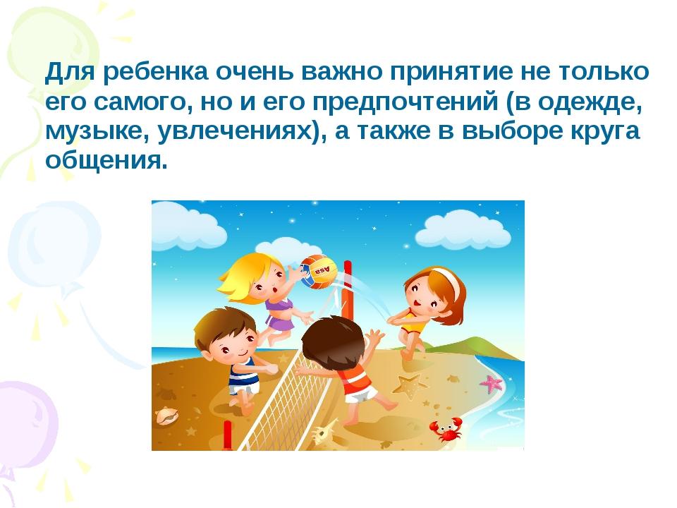 Для ребенка очень важно принятие не только его самого, но и его предпочтений...