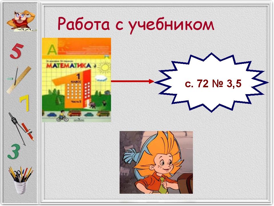 Работа с учебником с. 72 № 3,5