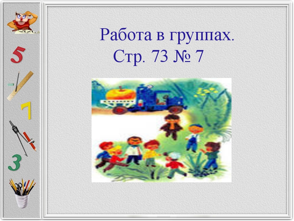 Работа в группах. Стр. 73 № 7