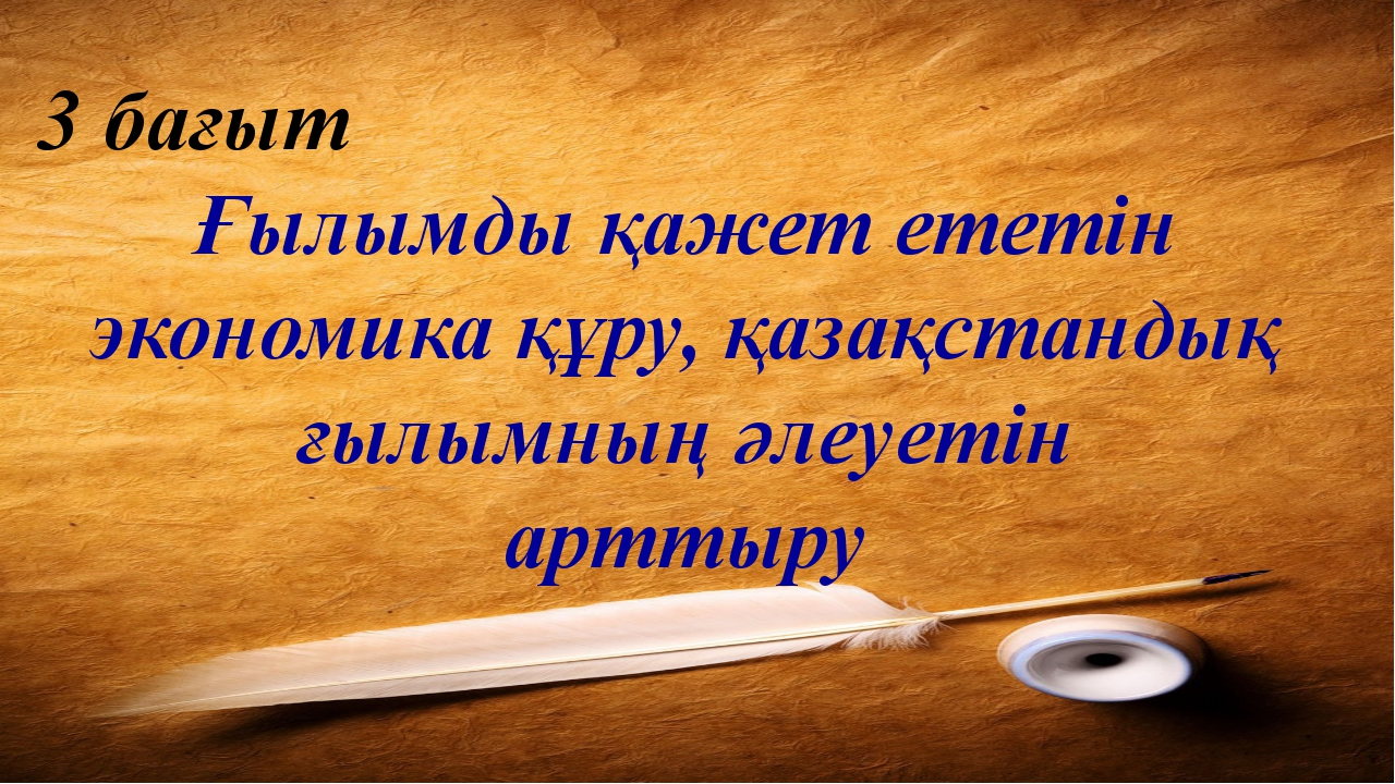 3 бағыт Ғылымды қажет ететін экономика құру, қазақстандық ғылымның әлеуетін а...