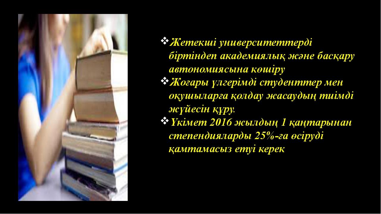 Жетекші университеттерді біртіндеп академиялық және басқару автономиясына көш...