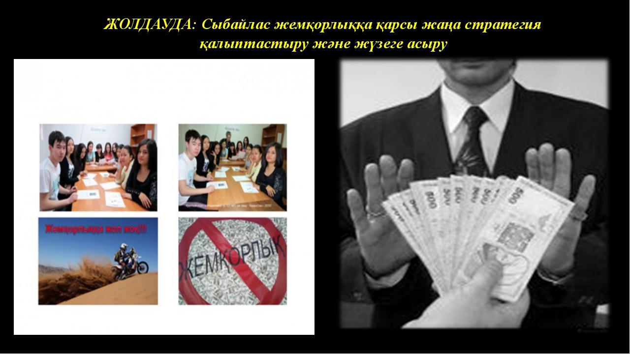 ЖОЛДАУДА: Сыбайлас жемқорлыққа қарсы жаңа стратегия қалыптастыру және жүзеге...