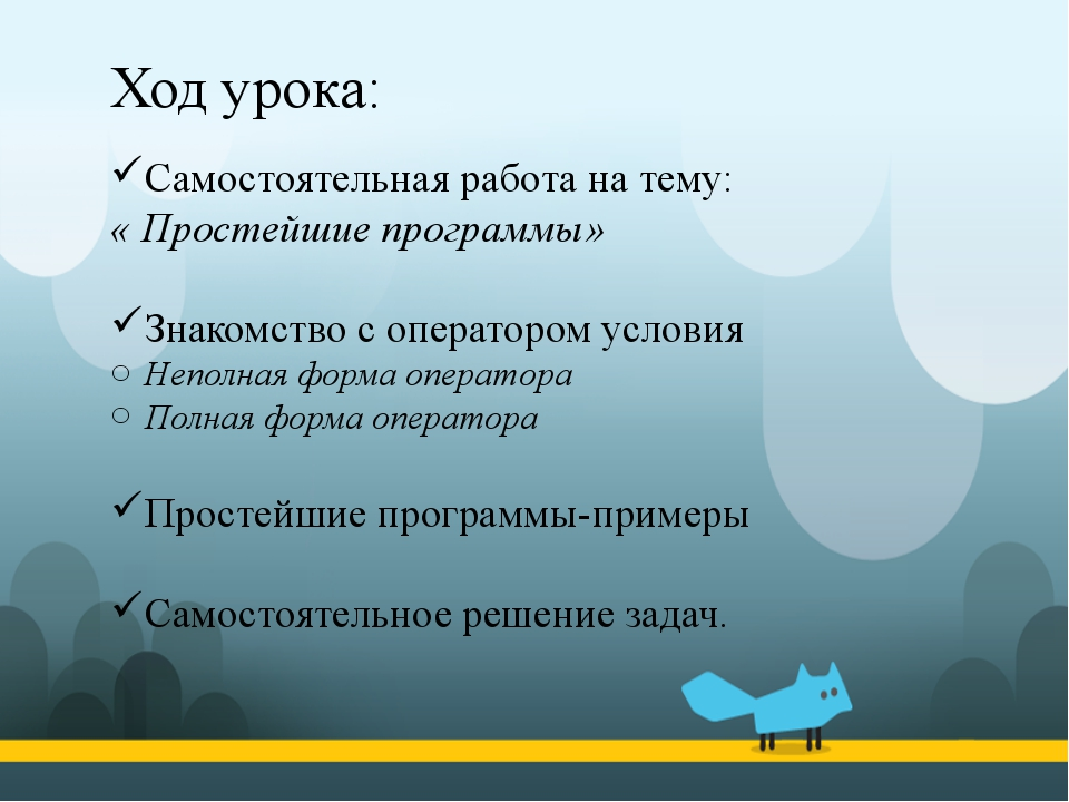 Москва 2014 год Ход урока: Самостоятельная работа на тему: « Простейшие прог...