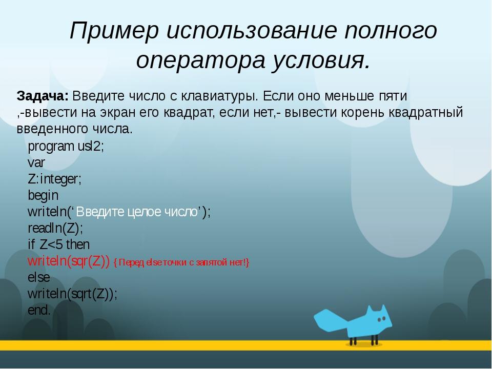 Москва 2014 год Пример использование полного оператора условия. Задача: Введ...