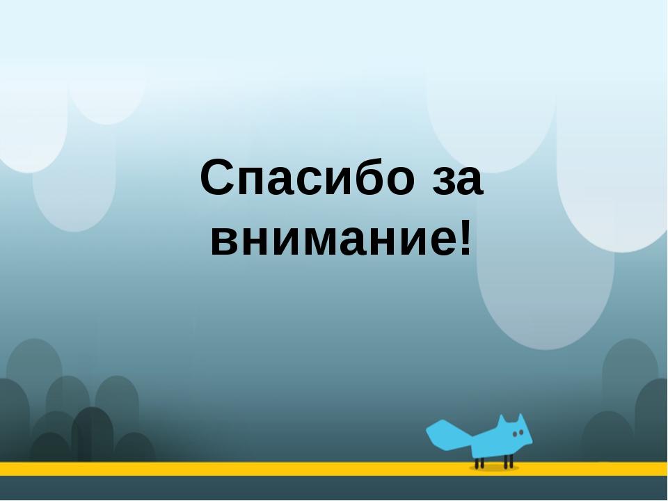 Москва 2014 год Спасибо за внимание!