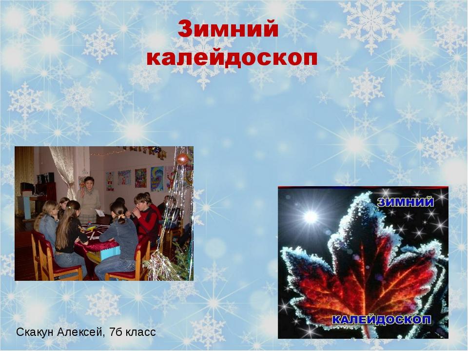 Зимний калейдоскоп Скакун Алексей, 7б класс