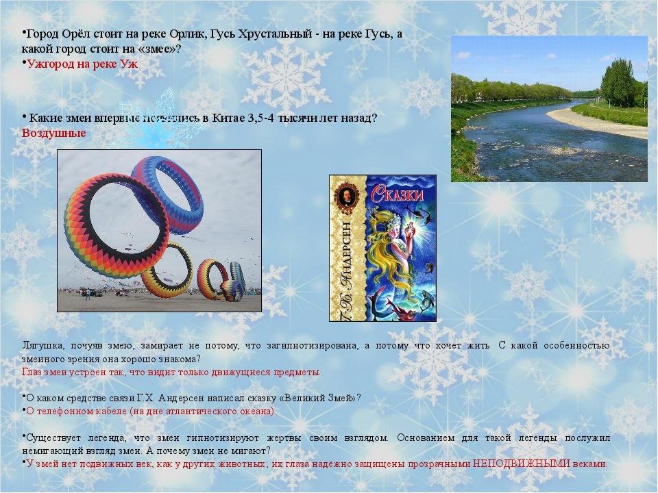 Город Орёл стоит на реке Орлик, Гусь Хрустальный - на реке Гусь, а какой горо...