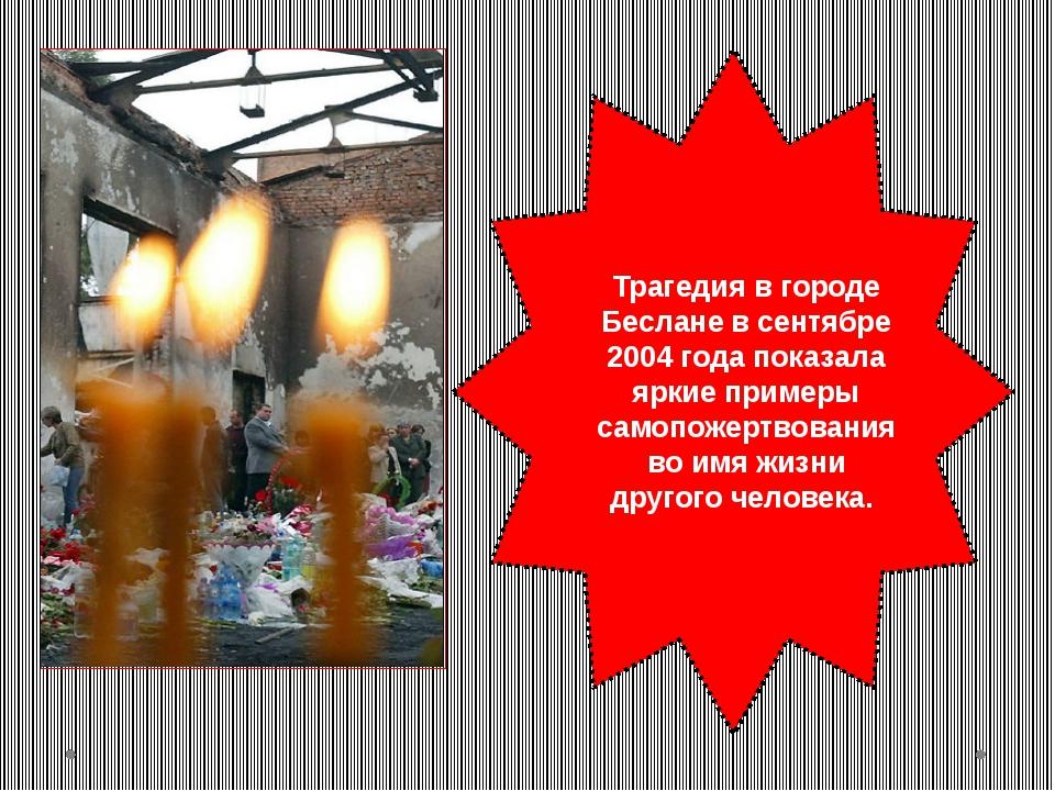Трагедия в городе Беслане в сентябре 2004 года показала яркие примеры самопо...