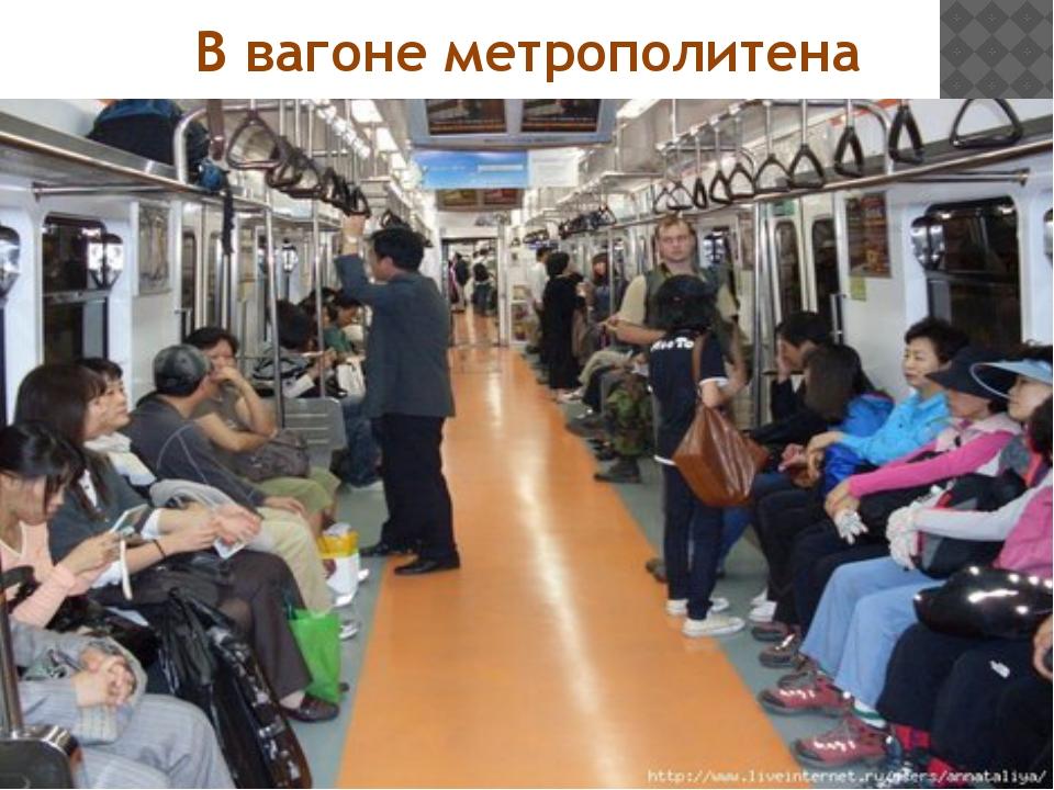 В вагоне метрополитена