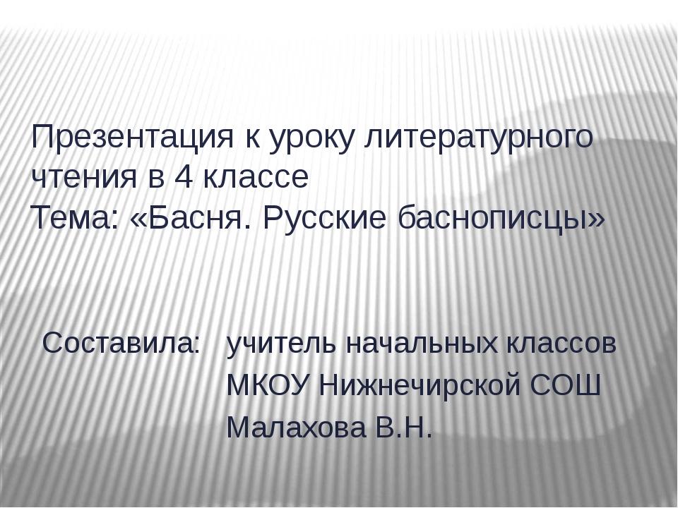 Презентация к уроку литературного чтения в 4 классе Тема: «Басня. Русские бас...