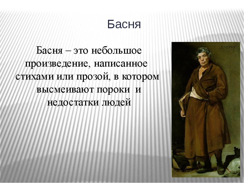 Басня Басня – это небольшое произведение, написанное стихами или прозой, в ко...