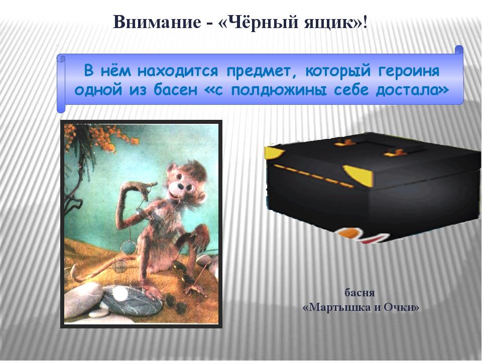 Внимание - «Чёрный ящик»! В нём находится предмет, который героиня одной из б...