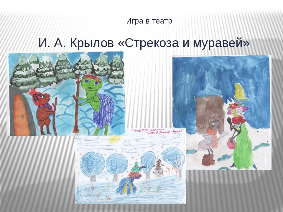 Игра в театр И. А. Крылов «Стрекоза и муравей»