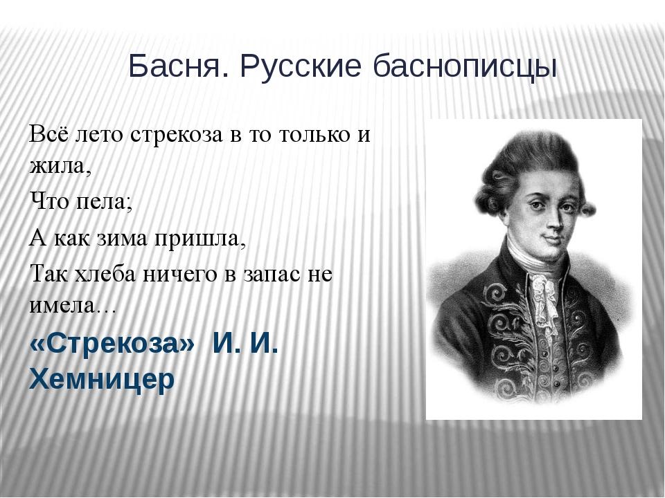 Басня. Русские баснописцы Всё лето стрекоза в то только и жила, Что пела; А...