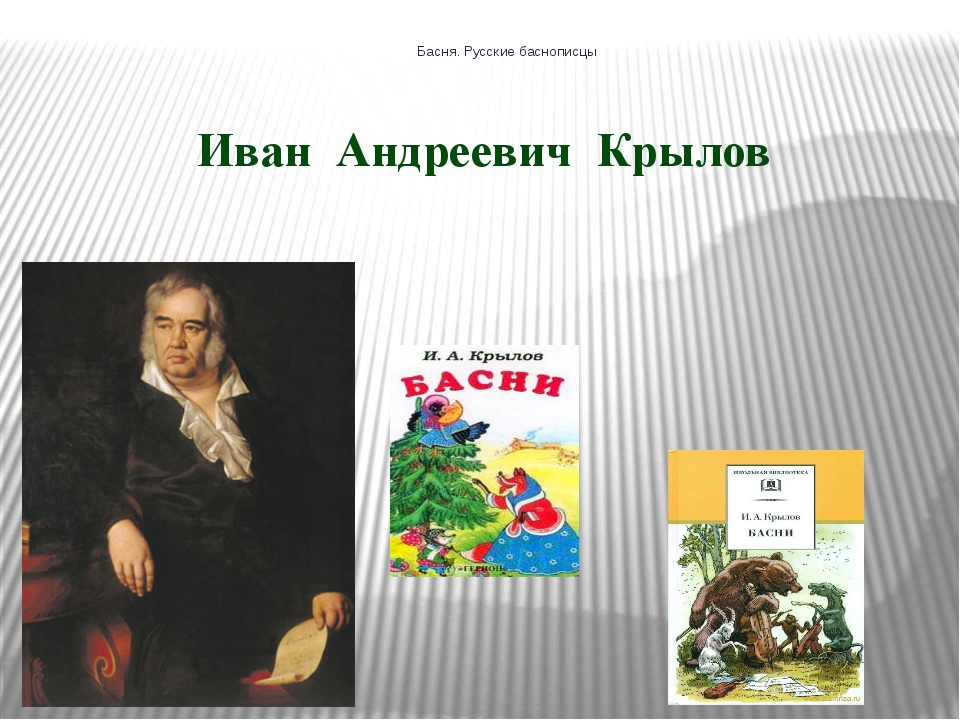 Басня. Русские баснописцы Иван Андреевич Крылов