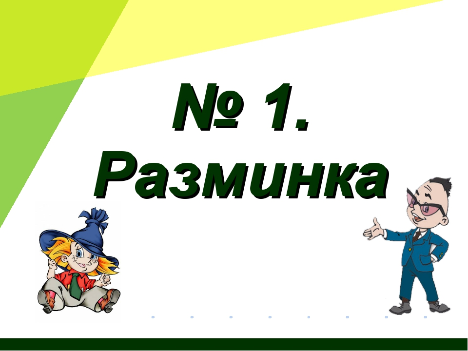 № 1. Разминка Журнал «Математика» №15/2011