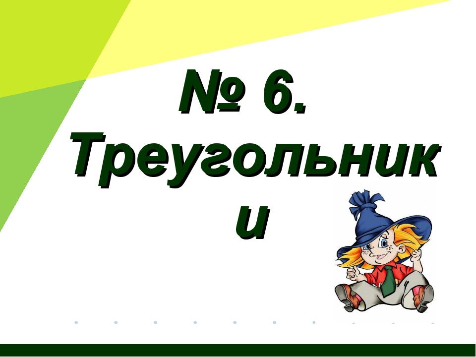№ 6. Треугольники Журнал «Математика» №15/2011
