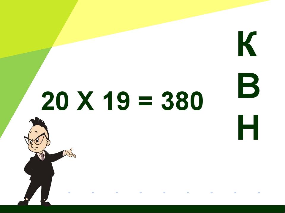 К В Н 20 Х 19 = 380 Журнал «Математика» №15/2011