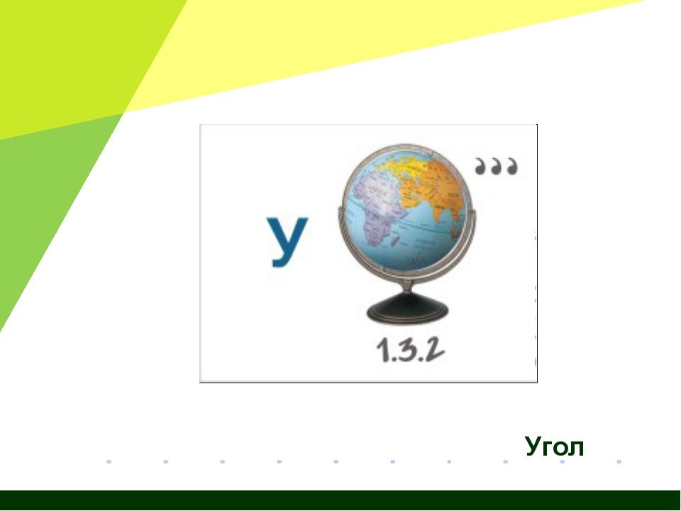 Угол Журнал «Математика» №15/2011