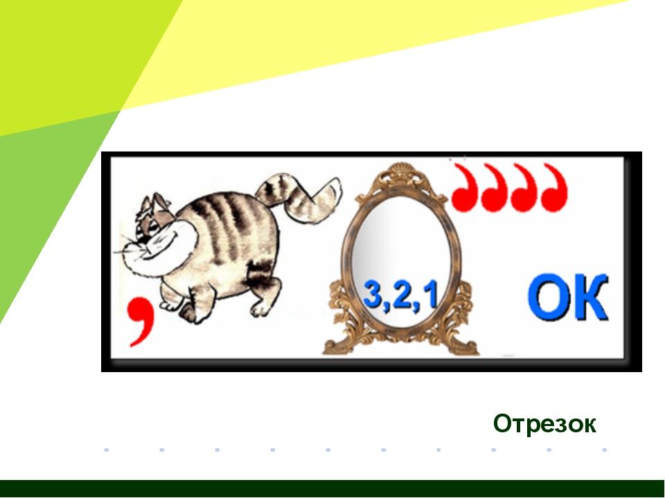 Отрезок Журнал «Математика» №15/2011