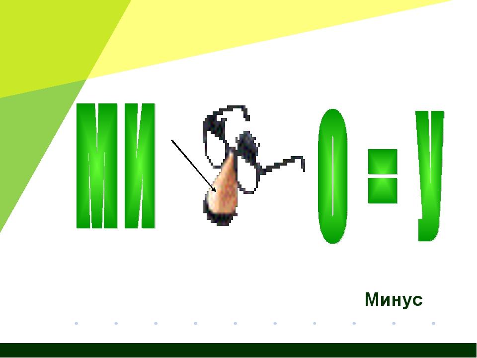 Минус Журнал «Математика» №15/2011