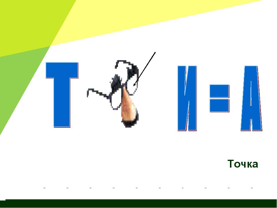 Точка Журнал «Математика» №15/2011