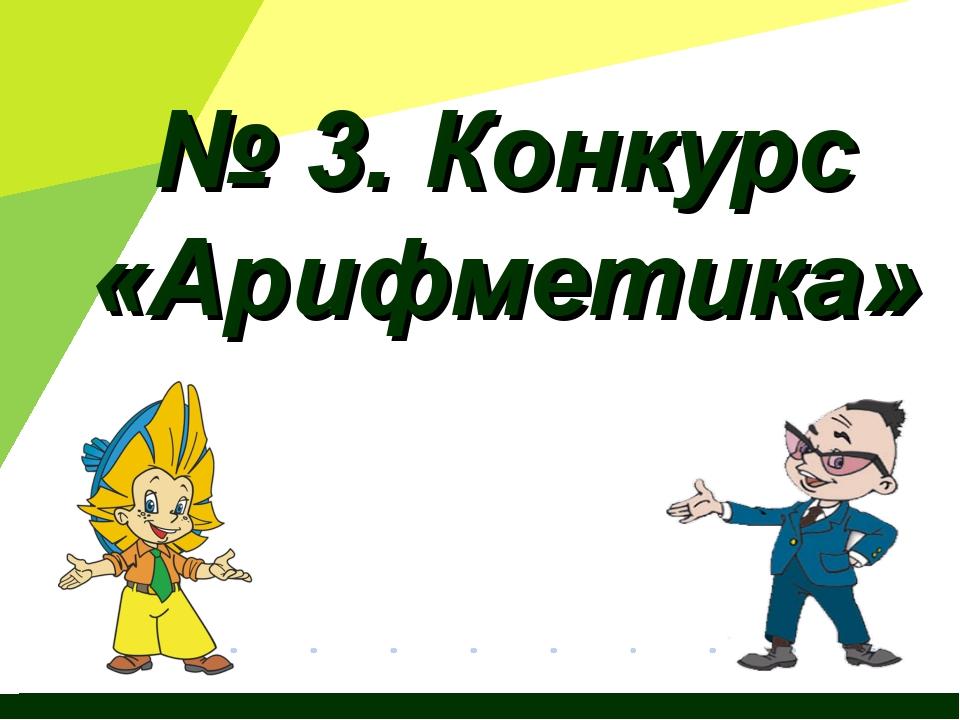 № 3. Конкурс «Арифметика» Журнал «Математика» №15/2011