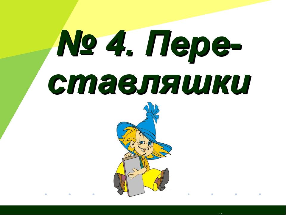 № 4. Пере- ставляшки Журнал «Математика» №15/2011