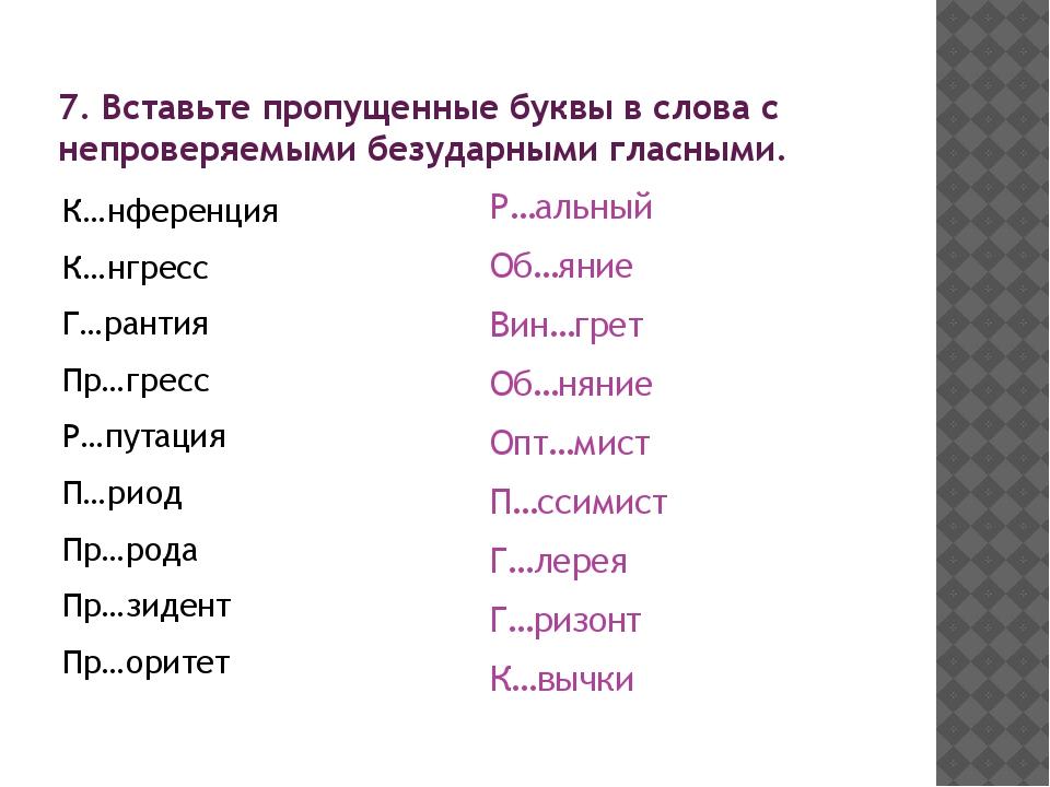 7. Вставьте пропущенные буквы в слова с непроверяемыми безударными гласными....