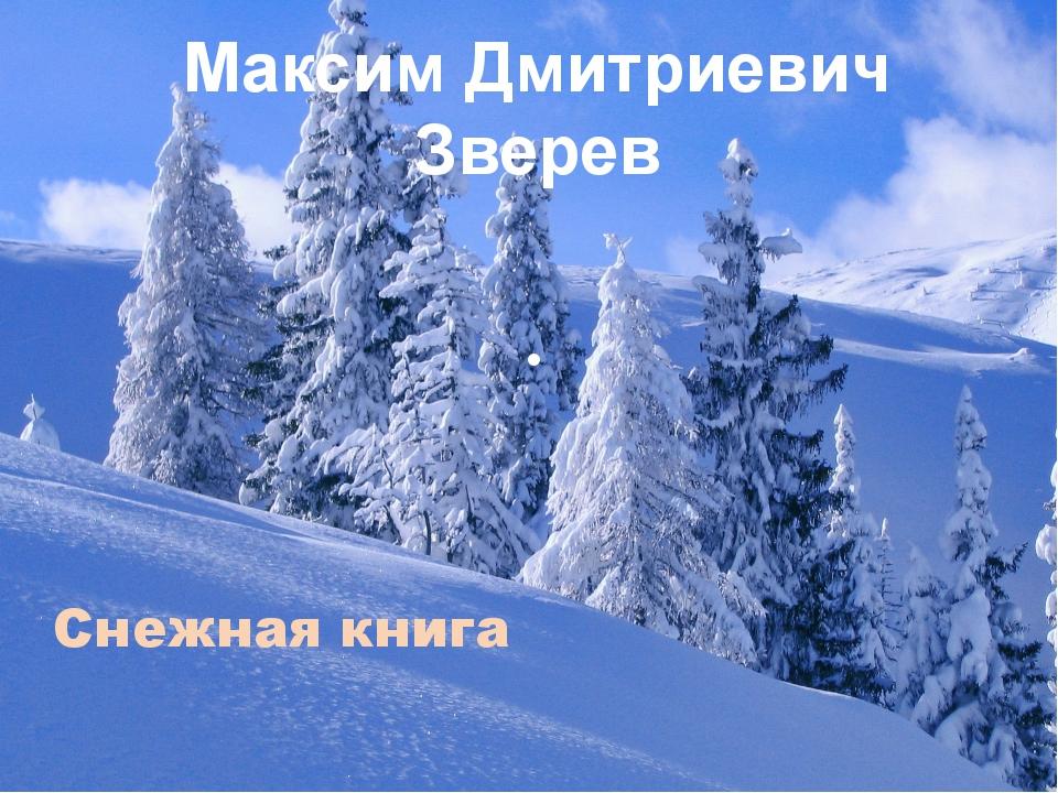 Максим Дмитриевич Зверев . Снежная книга