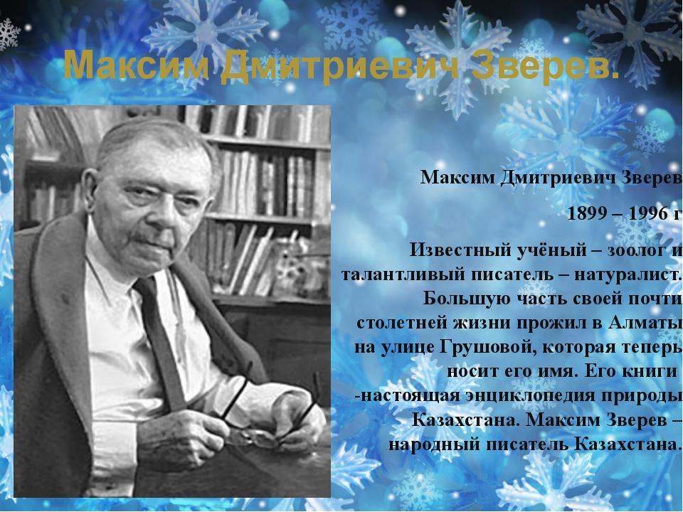 Максим Дмитриевич Зверев. Максим Дмитриевич Зверев 1899 – 1996 г Известный уч...