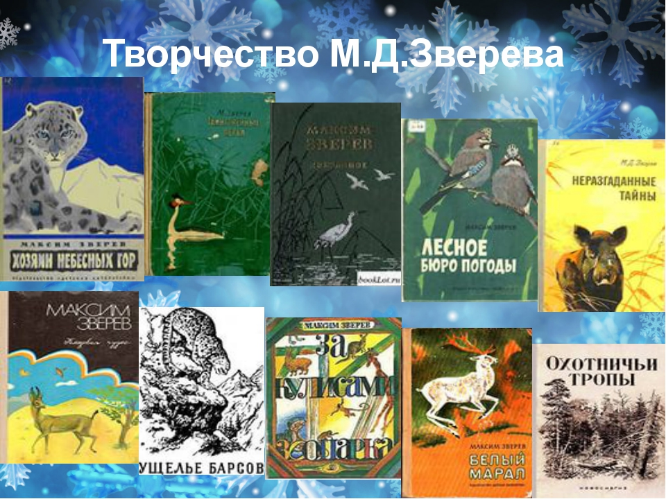 Творчество М.Д.Зверева