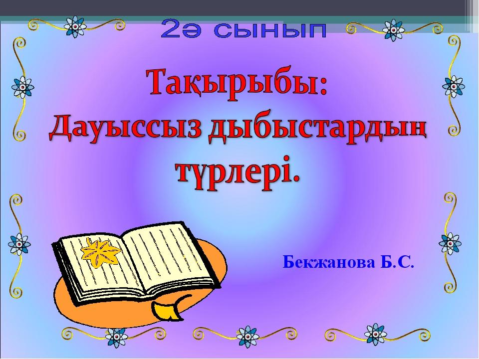 Бекжанова Б.С.