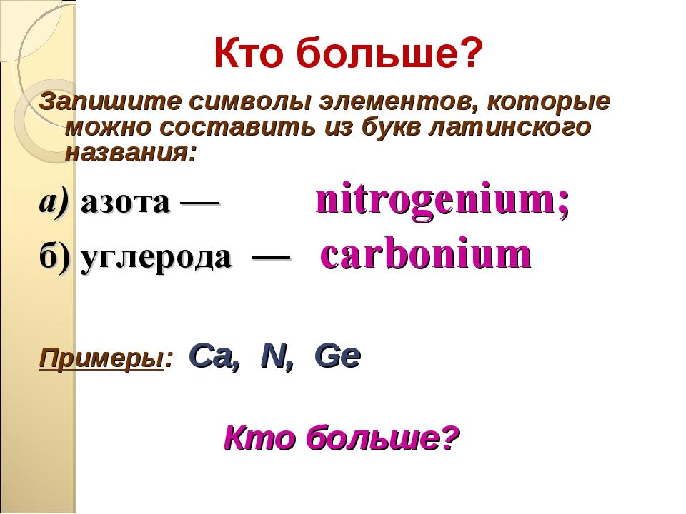 Запишите символы элементов, которые можно составить из букв латинского назван...