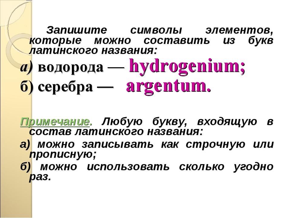 Запишите символы элементов, которые можно составить из букв латинского назв...