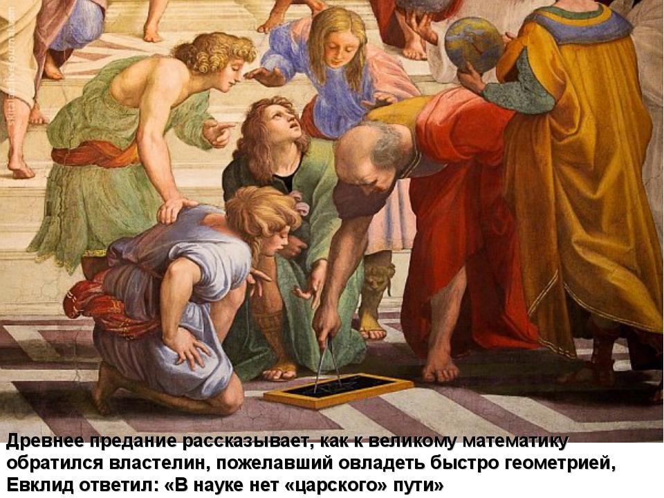 Древнее предание рассказывает, как к великому математику обратился властелин,...