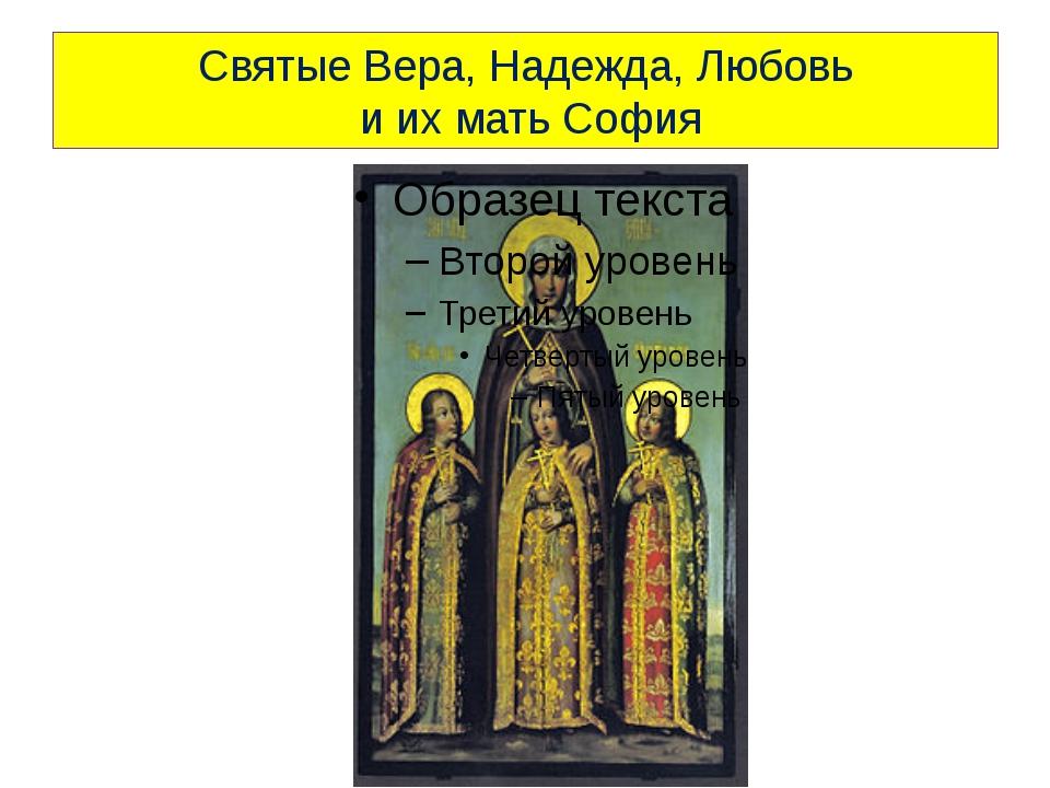 Святые Вера, Надежда, Любовь и их мать София