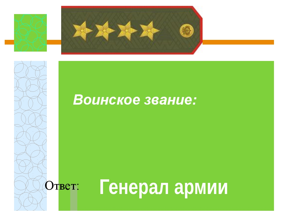 Воинское звание:  Ответ: Генерал армии