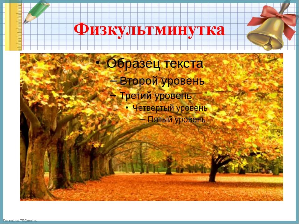 Физкультминутка FokinaLida.75@mail.ru