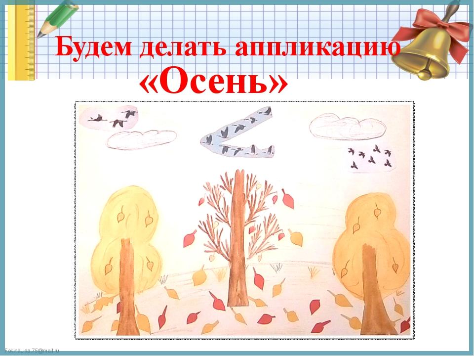 Будем делать аппликацию «Осень» FokinaLida.75@mail.ru