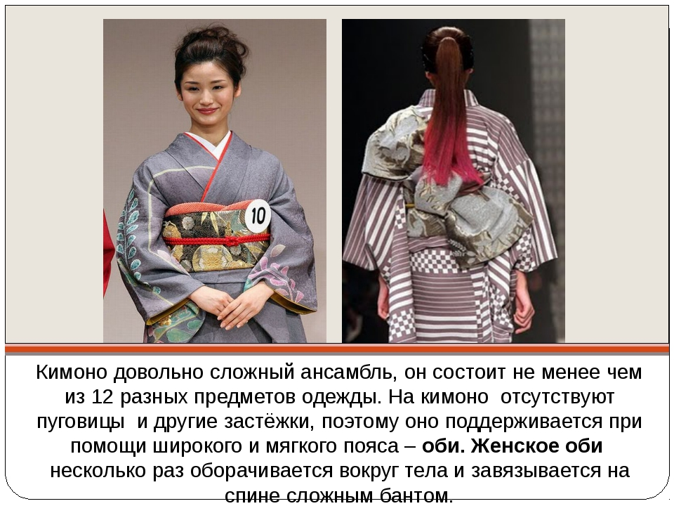 Кимоно довольно сложный ансамбль, он состоит не менее чем из 12 разных предме...