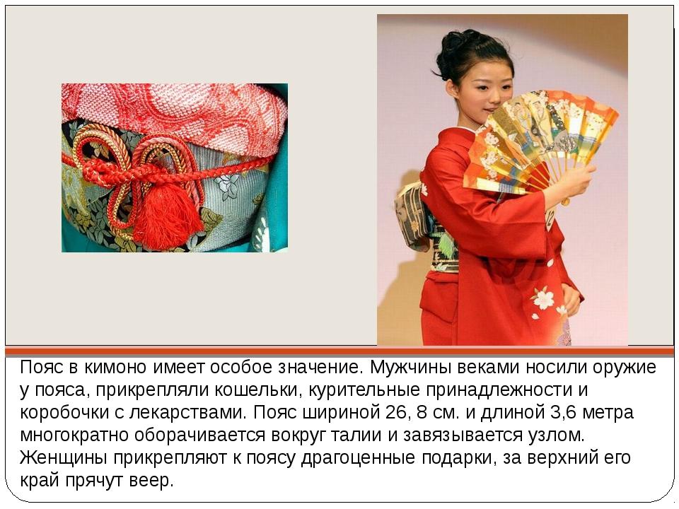 Пояс в кимоно имеет особое значение. Мужчины веками носили оружие у пояса, пр...