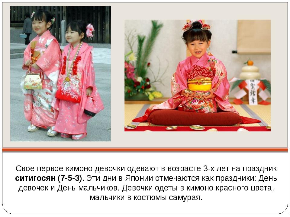 Свое первое кимоно девочки одевают в возрасте 3-х лет на праздник ситигосян (...