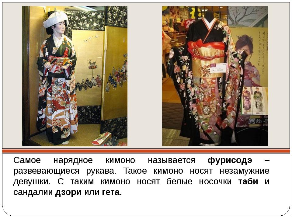 Самое нарядное кимоно называется фурисодэ – развевающиеся рукава. Такое кимон...